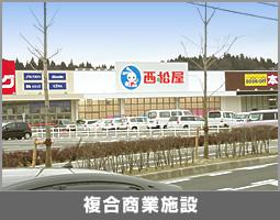 複合商業施設