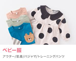 Baby Wear ベビー服(80~90cm)