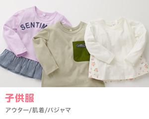 kids wear キッズウェア 100~140cm