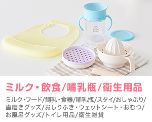 Milk&Sanitary Goods ミルク/飲食/衛生用品