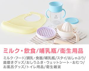Milk&Sanitary Goods ミルク・飲食/哺乳瓶/衛生用品