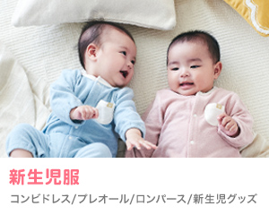 Newborn Wear 新生児服(50~70cm)