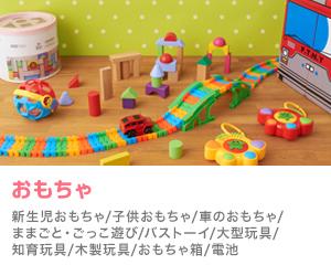 Toy おもちゃ