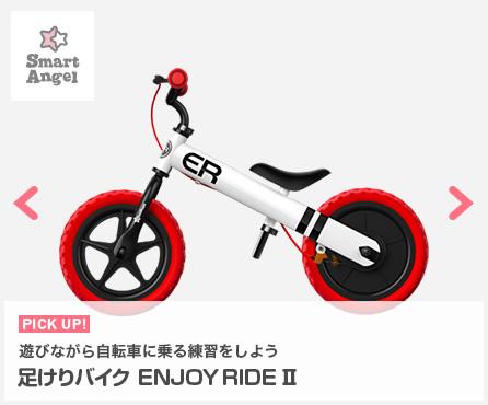 足けりバイク ENJOY RIDE Ⅱ