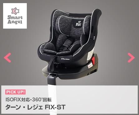 ターン・レジェ FIX-ST