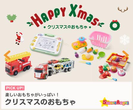 クリスマスのおもちゃ