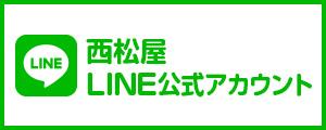 西松屋LINE公式アカウント