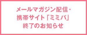 メールマガジン配信・携帯サイト『ミミパ』終了のお知らせ