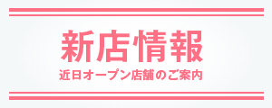 新店情報 重要なお知らせ