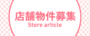 店舗物件募集 Store article