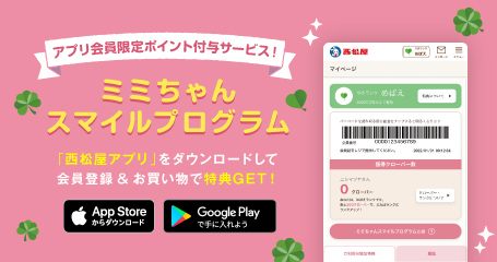 お買い物をもっと便利に!西松屋アプリ