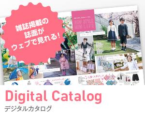 DigitalCatalog デジタルカタログ