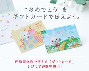 西松屋のギフトカード