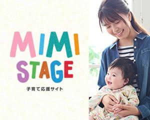 子育て応援サイト MIMISTAGE