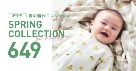 西松屋 新生児 秋の新作コレクション