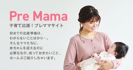 PreMama プレママ特設サイト