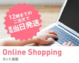 ネットでのお買い物はコチラ! Shopping ネット通販