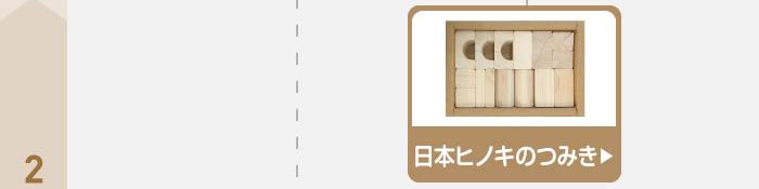 日本ヒノキのつみき