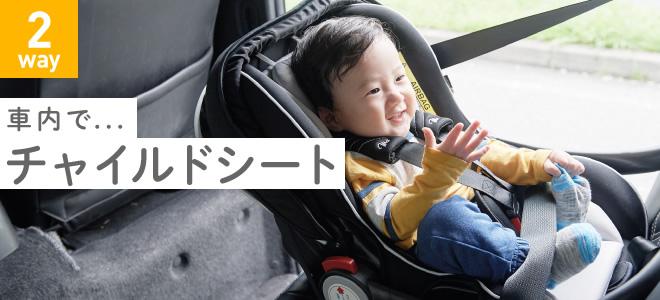 2way:車内で…チャイルドシート