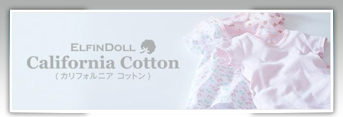 California Cotton肌着
