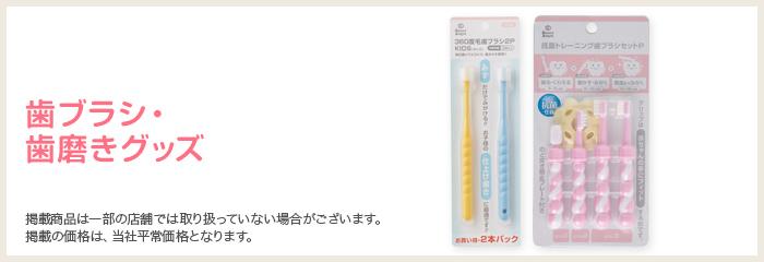 歯ブラシ・歯磨きグッズ