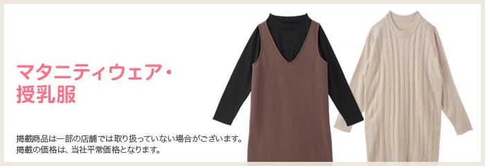マタニティウェア・授乳服