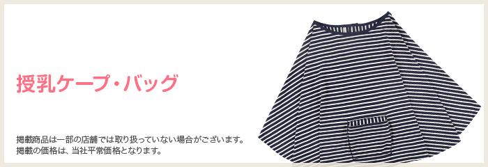 授乳服・授乳ケープ