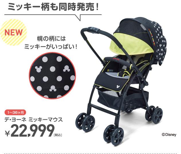 デ・ヨーネ ミッキーマウス ¥22.999(税込)