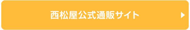 西松屋公式通販サイト
