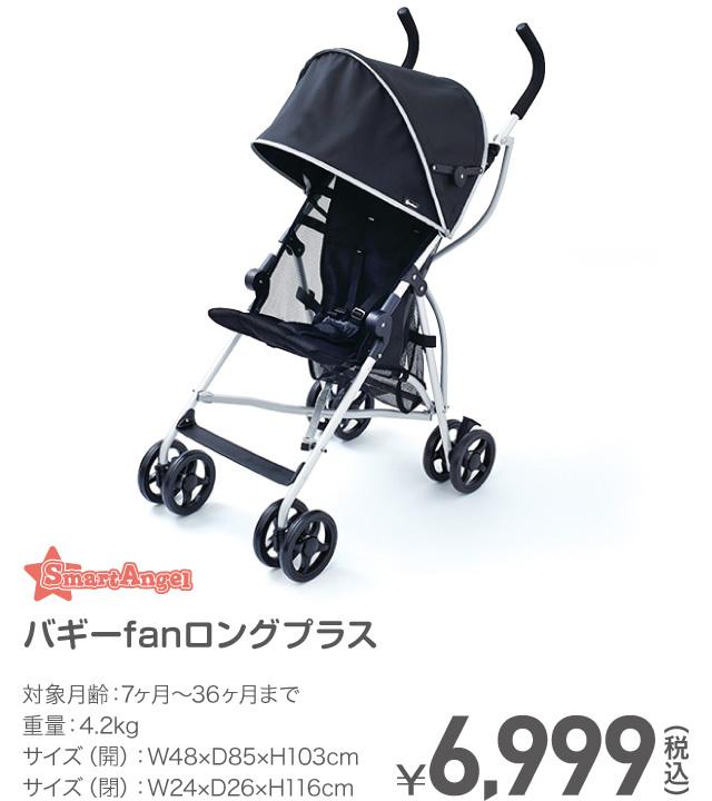 バギーfanロングプラス 対象月齢:7ヶ月~36ヶ月まで 重量4.2kg サイズ(開):W48×D85☓H103cm サイズ(閉):W24×D26☓H116cm ¥6,999(税込)