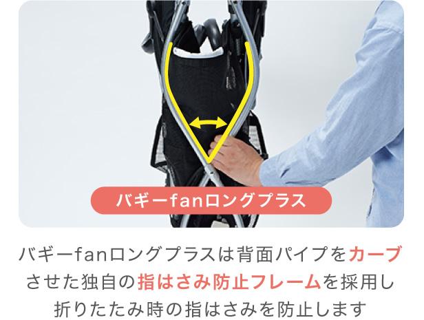 バギーfanロングプラスは背面パイプをカーブさせた独自の指はさみ防止フレームを採用し折りたたみ時の指はさみを防止します