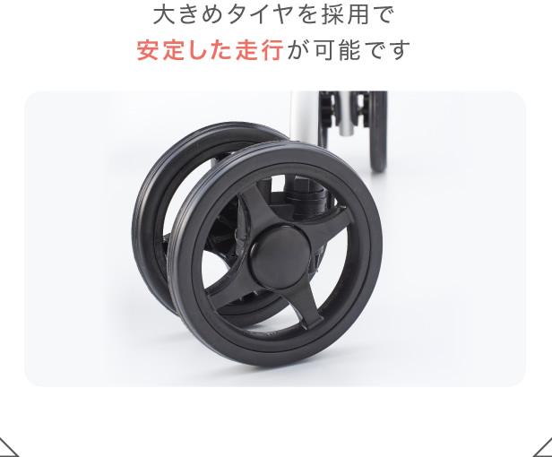 大きめタイヤを採用で安定した走行が可能です