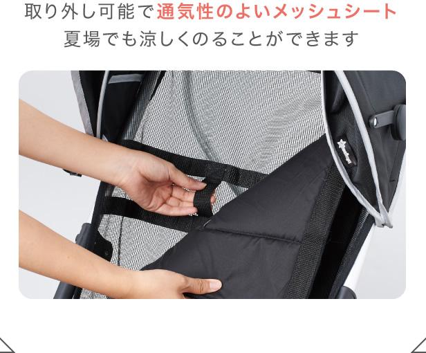 取り外し可能で通気性のよいメッシュシート。夏場でも涼しくのることができます