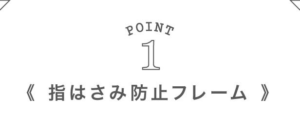 Point1:指はさみ防止フレーム