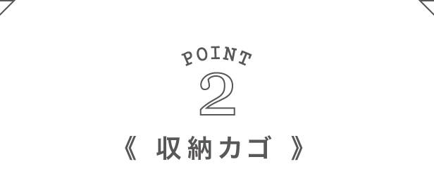 Point2:収納カゴ