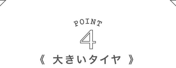 Point4:大きいタイヤ