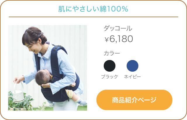 肌にやさしい綿100% ダッコール ブラック/ネイビー 6,799円(税込)