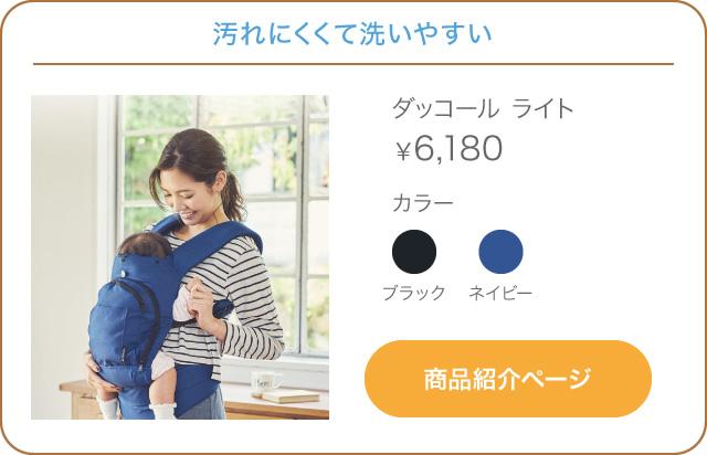 汚れにくくて洗いやすい ダッコール ライト ブラック/ネイビー 6,799円(税込)