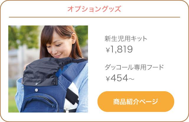 オプショングッズ 新生児用キット 2,000円(税込)/ダッコール専用フード499円(税込)~