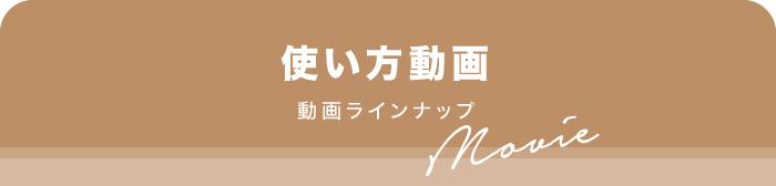 Movie 動画