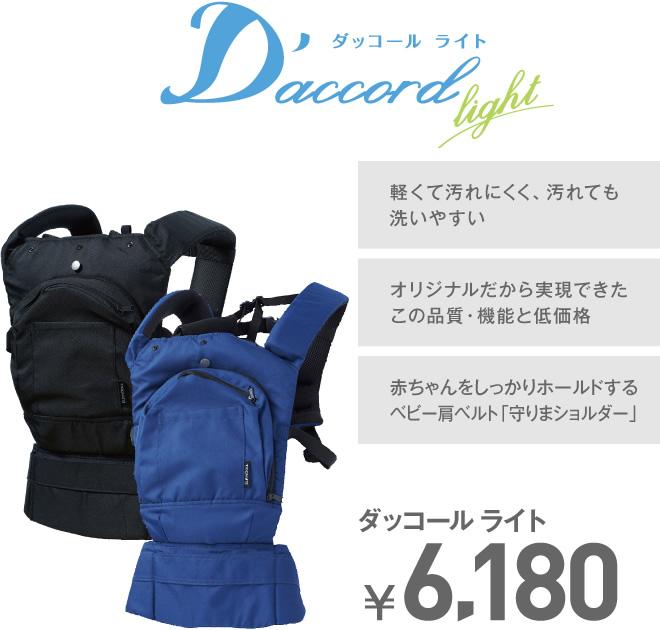 ELFINDOLL ダッコールライト ¥6,799(税込)
