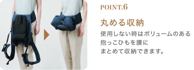 丸める収納:使用しない時はボリュームのある抱っこひもを腰にまとめて収納できます。