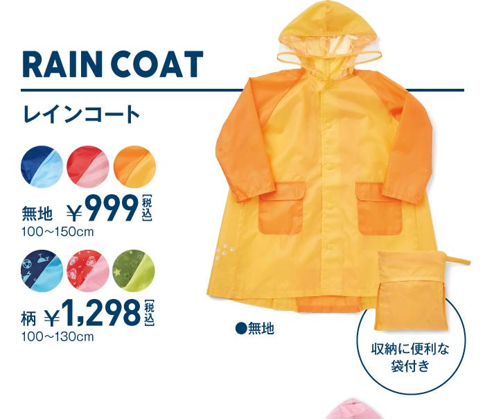 レインコート 100・110・120・130cm 無地 ¥999/柄 ¥1,298