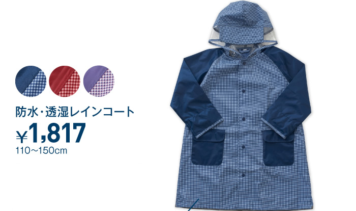 防水・透湿レインコート 110~150cm ¥1,998(税込)