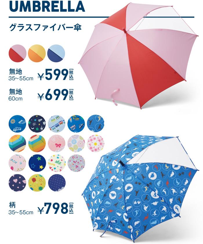 傘 35・40・45・50・55cm 無地 ¥599/ 柄 ¥798