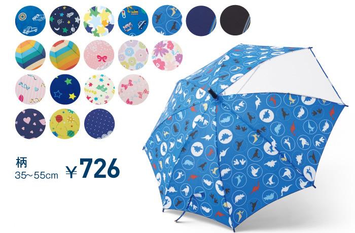 傘 35~55cm 柄 ¥798(税込)