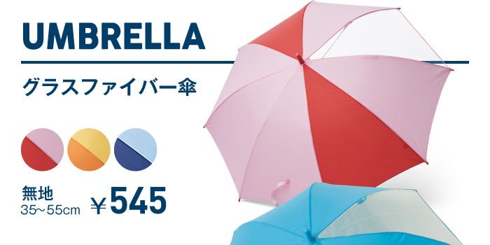 グラスファイバー傘 無地 35~55cm ¥599(税込)