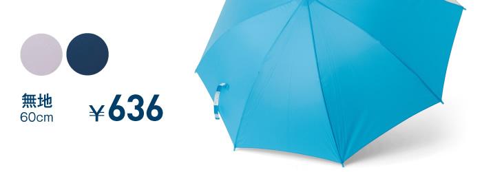 グラスファイバー傘 無地 60cm ¥699(税込)