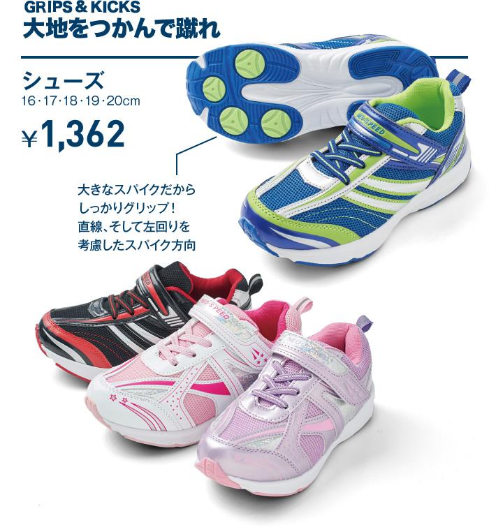 Grips&Kicks 大地を掴んで蹴れ シューズ 16・17・18・19・20cm ¥1,498(税込)