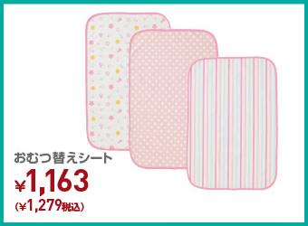 おむつ替えシート ¥1,279(税込)